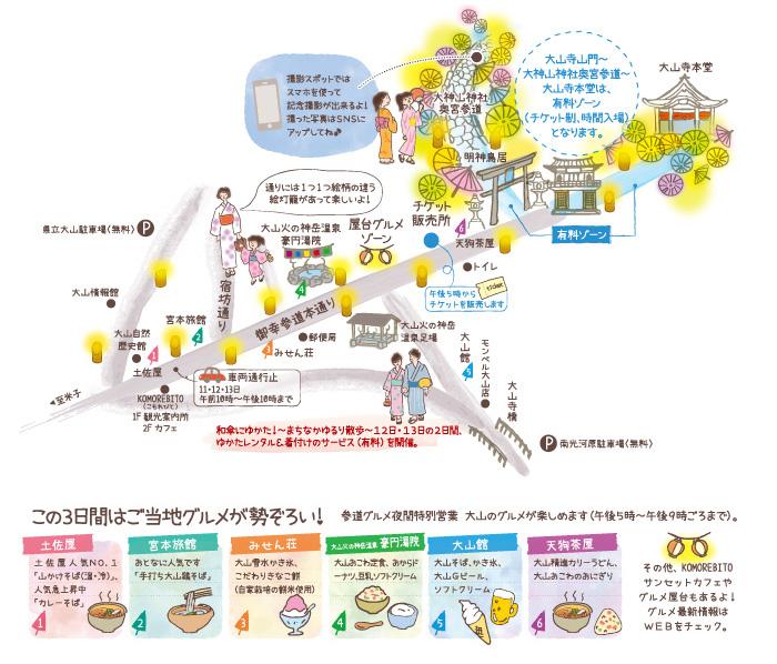 和傘灯りガイドマップ