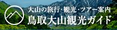 鳥取大山観光ガイド - 鳥取県大山の旅行・観光・ツアー案内【一般社団法人 大山観光局】