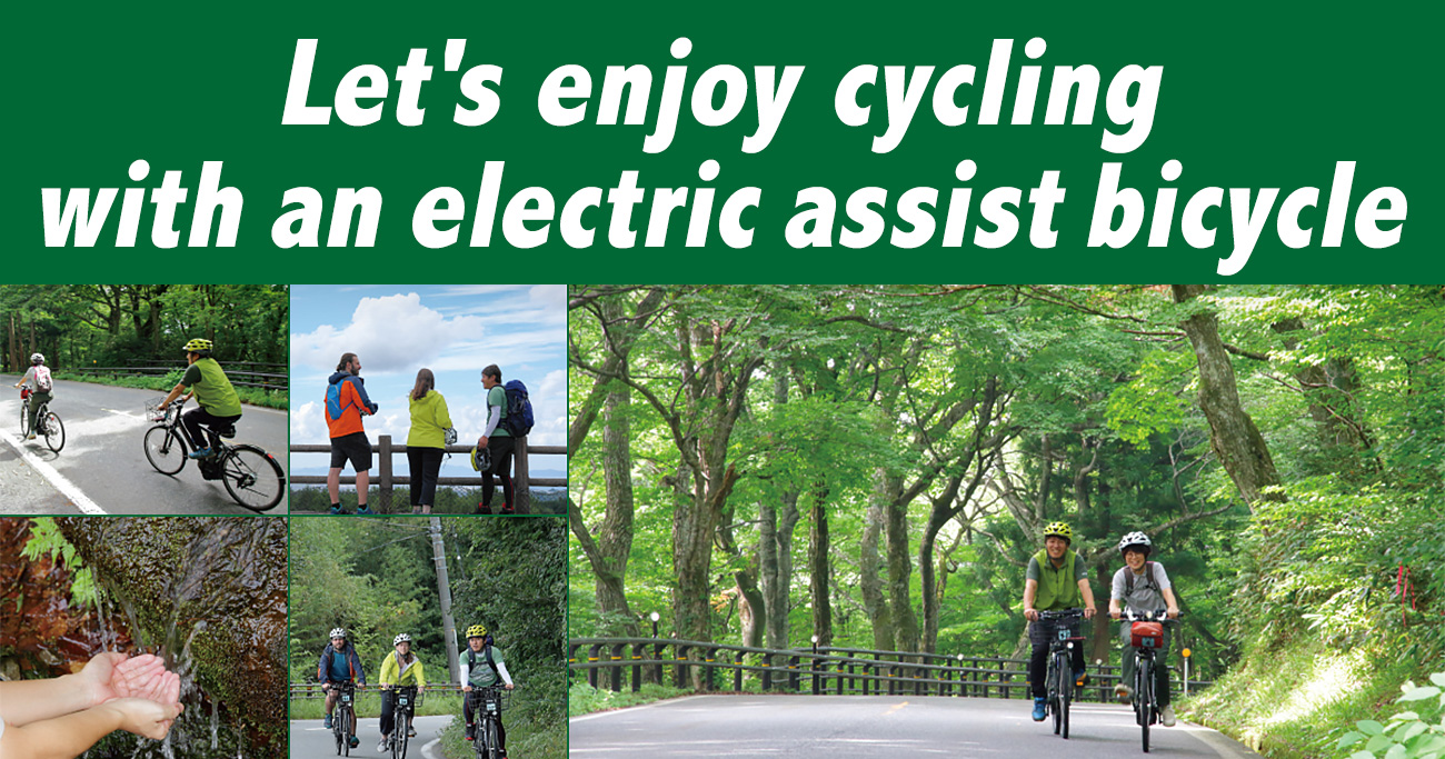 Let's enjoy cycling with an electric assist bicycle