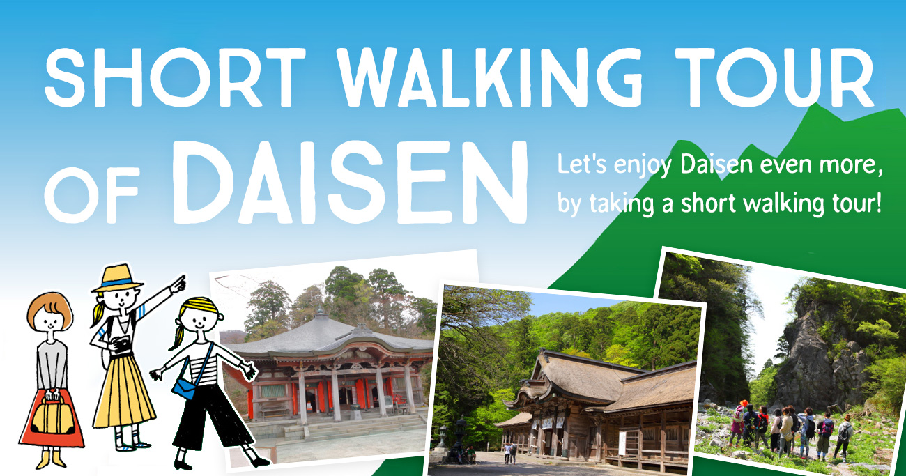 Short walking tour of Daisen